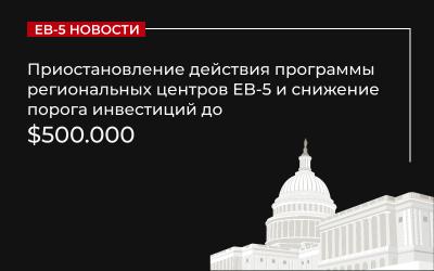 Приостановление действия программы региональных центров EB-5 и снижение порога инвестиций до $500.000