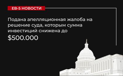 Подана апелляционная жалоба на решение суда, которым сумма инвестиций снижена до $500.000